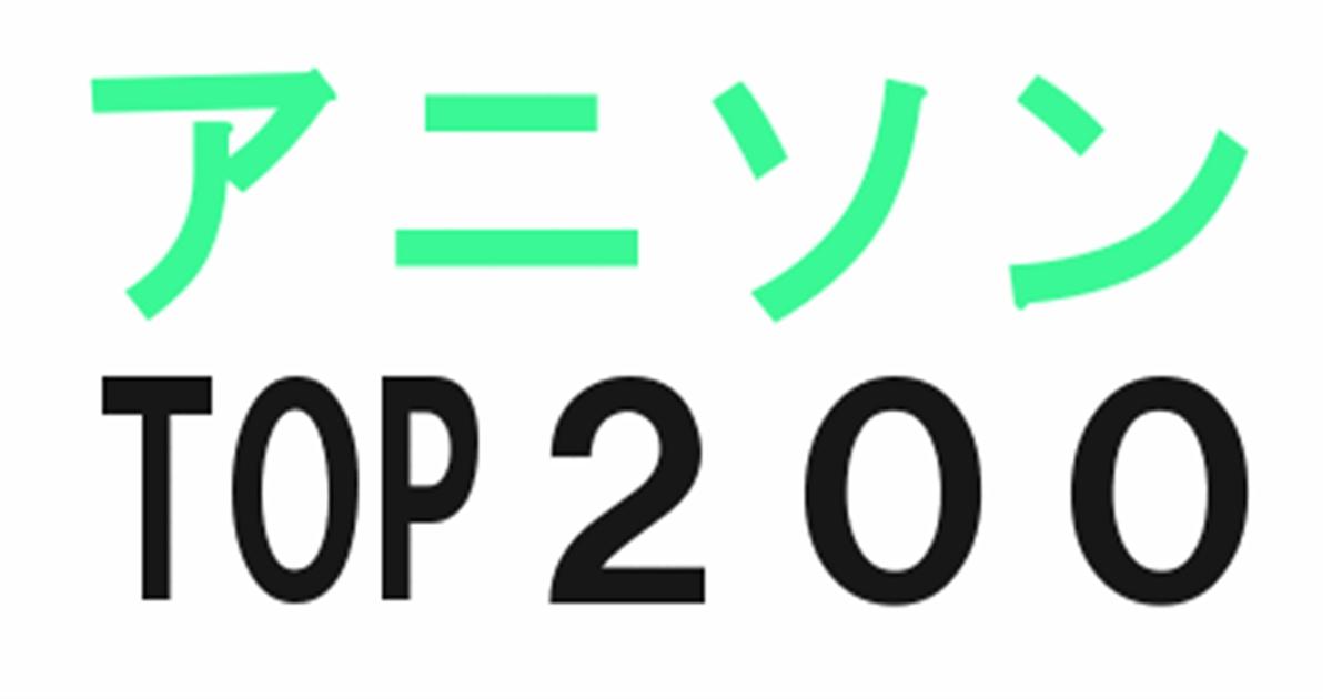 アニオタが選ぶ神曲アニソンランキングベスト200!【名曲】
