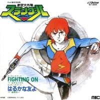 Fighting On
