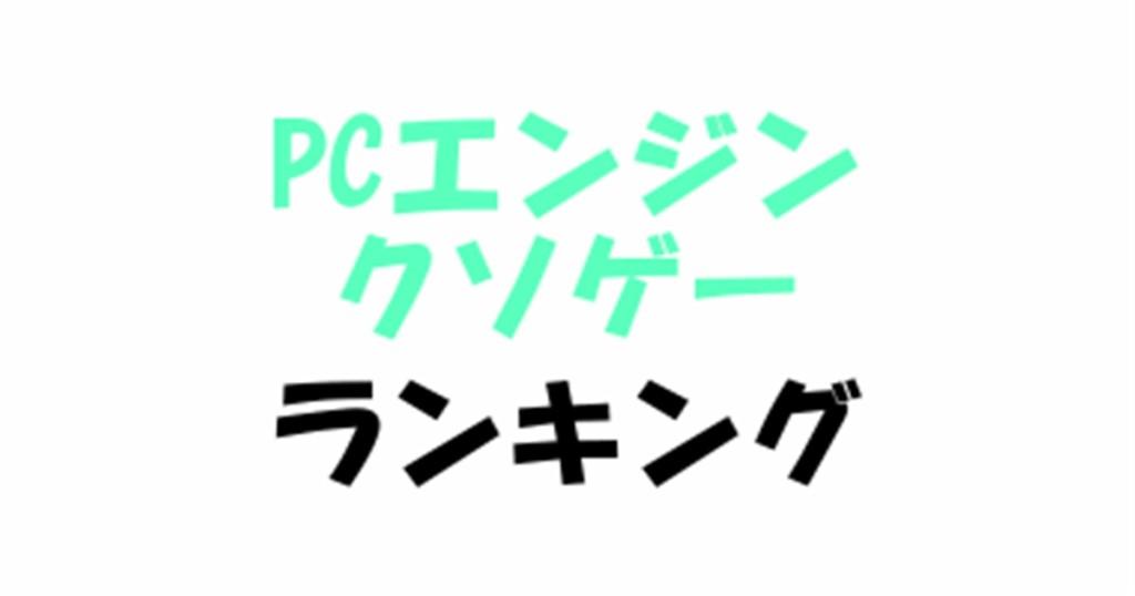 PCエンジンクソゲーランキング