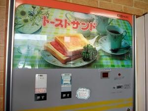 日本-トーストサンド自動販売機