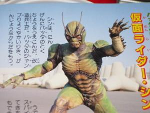 IQ250-風祭真-仮面ライダーシン