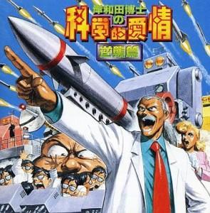 IQ375-岸和田博士