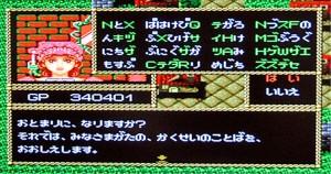 邪聖剣ネクロマンサーパスワード
