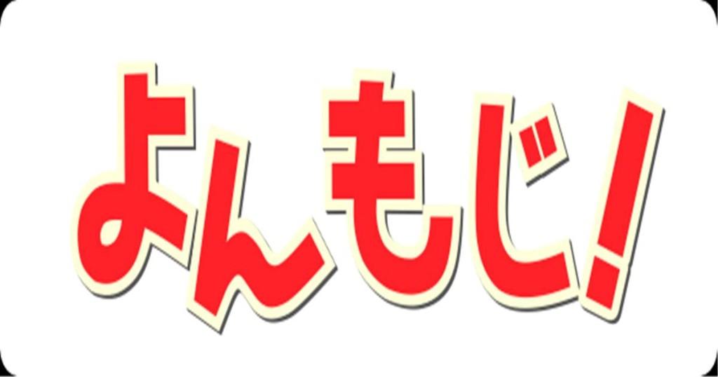 四文字アニメタイトル
