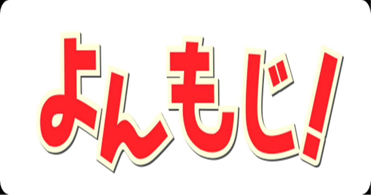 四文字のアニメタイトルまとめ【ゲーム・漫画・ラノベ】