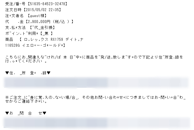 迷惑メール件名▲内容