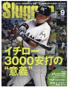 u-next雑誌の見本2016-10