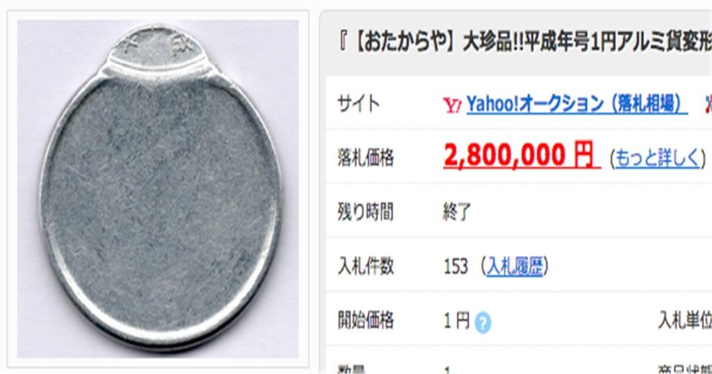 1円玉-280万円