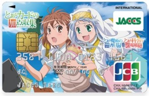とあるカードの加点収集クレジットカード