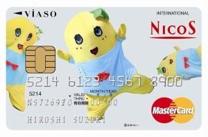 ふなっしークレジットカード