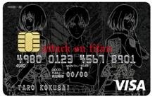 エレン・ミカサ・アルミン-クレジットカード