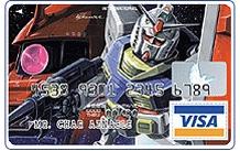 ガンダムオフィシャルクレジットカードVISA