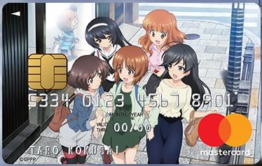 ガールズ&パンツァーのクレジットカード