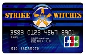 ストライクウィッチィーズクレジットカード