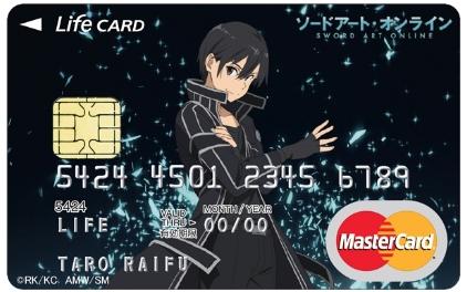 ソードアート・オンラインカード-キリトデザイン