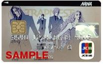トラネスクレジットカード