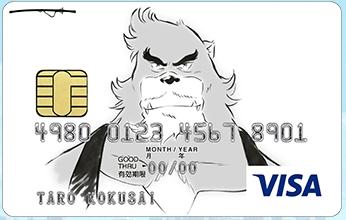 バケモノの子-VISAカード-熊徹デザイン