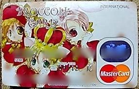 ブロッコリーカード