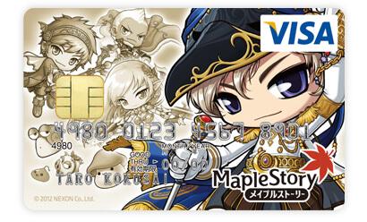 メイプルストーリークレジットカード