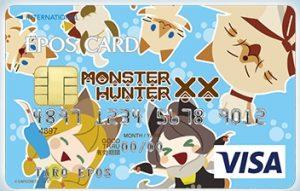 モンスターハンターダブルクロス(ミラクル☆ミルクティ)クレジットカード