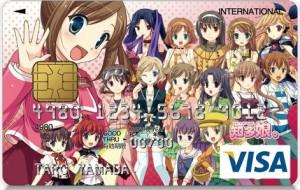 知多娘。クレジットカード