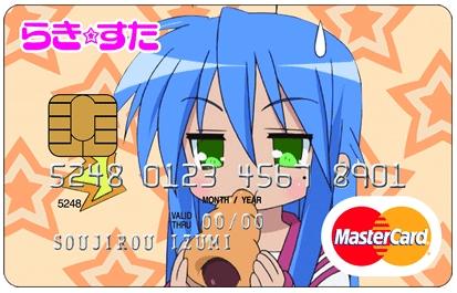 らき☆すた MasterCard UPty新デザイン
