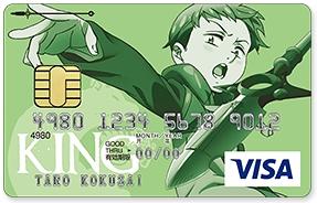 キング-クレジットカード