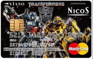 トランスフォーマー・クレジットカード