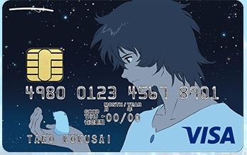 バケモノの子-VISAカード-九太デザイン