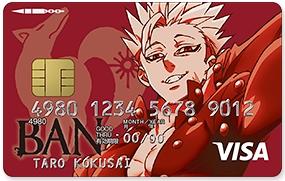 バンクレジットカード