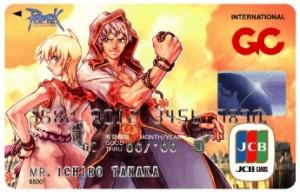 ラグナロクオンラインオフィシャルクレジットカード1