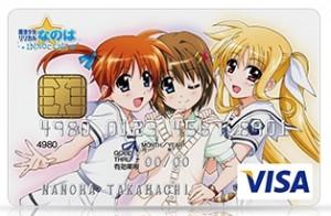 リリカルなのはクレジットカード