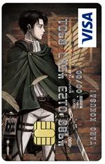 リヴァイ-クレジットカード