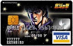 北斗の拳-伝承-クレジットカード
