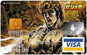 北斗の拳-宿命-クレジットカード