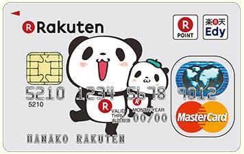 楽天カード-お買い物パンダ