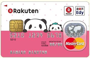 楽天PINKカード-お買い物パンダ