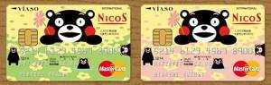 くまもんクレジットカード