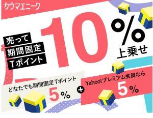 【カウマエニーク】売って期間固定Tポイント10%上乗せ