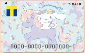 シナモロール×Tカード