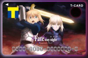 劇場版Fate stay night Heaven's Feel×Tカード