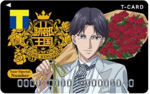 新テニスの王子様 跡部景吾×Tカード