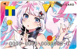 輝夜月×Tカード