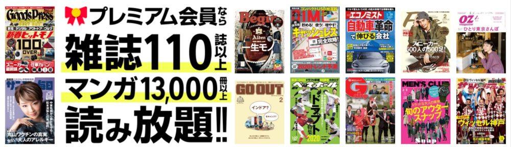 雑誌110誌、マンガ13000冊以上読み放題トップ画像