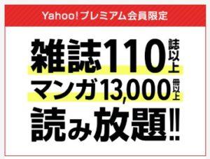 雑誌110誌、マンガ13000冊以上読み放題
