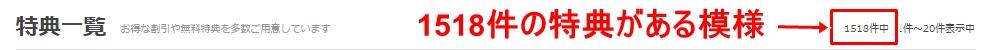 ヤフープレミアム特典の数