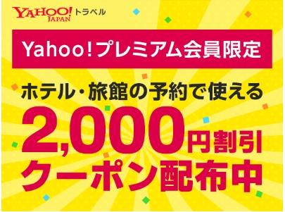 ヤフープレミアム特典-ヤフートラベル2000円割引