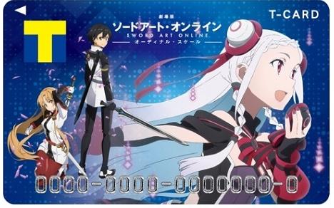 劇場版ソードアート・オンライン-オーディナル・スケール-Tカード