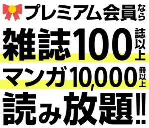雑誌100誌、マンガ10,000冊が読み放題
