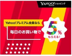 Yahoo!ショッピングで毎日5%もらえる